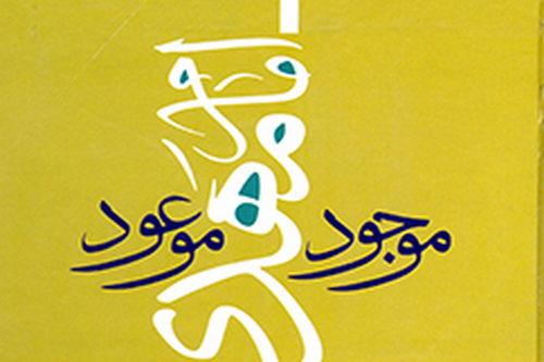 كتاب «امام مهدي (عج) موجود موعود