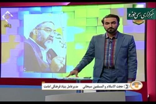 گفت وگوی شبکه قرآن با مدیرعامل بنیاد فرهنگی امامت
