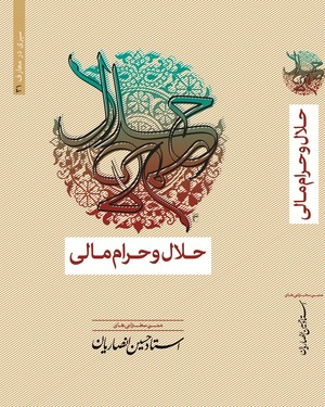 کتاب حلال و حرام مالی