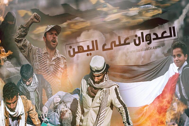 قتل عام مردم یمن