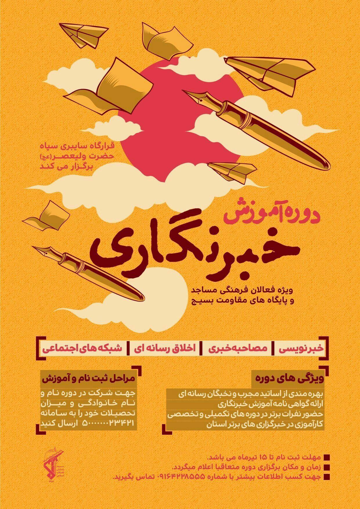 برگزاری دوره آشنایی با خبرنویسی در سطح استان خوزستان