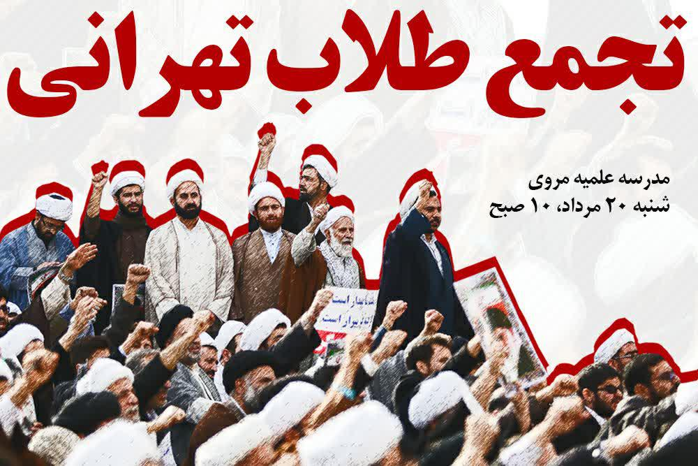 تجمع طلاب تهران