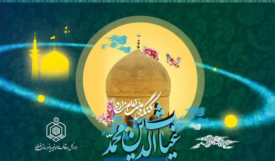 کنگره ملی «امام زاده غیاثالدین محمد» در مشهد برگزار میشود