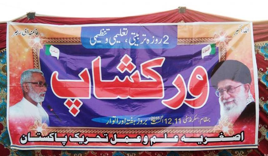 کارگاه تربیتی و آموزشی در سند پاکستان برگزار شد