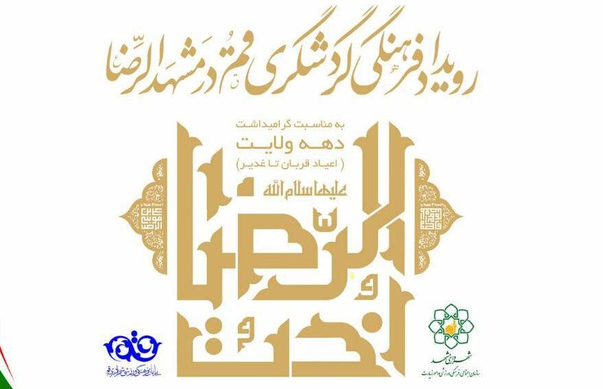 رویداد فرهنگی گردشگری قم در مشهدالرضا