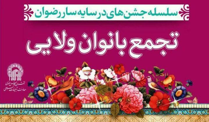 تجمع بانوان ولایی همزمان با روز عید غدیر