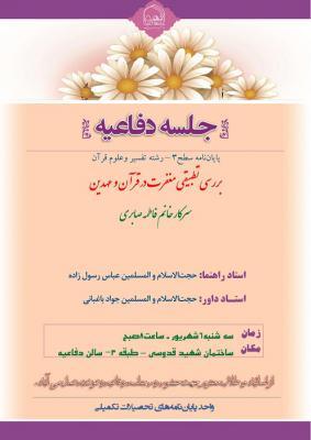 پایاننامه «بررسی تطبیقی مغفرت در قرآن و عهدین»