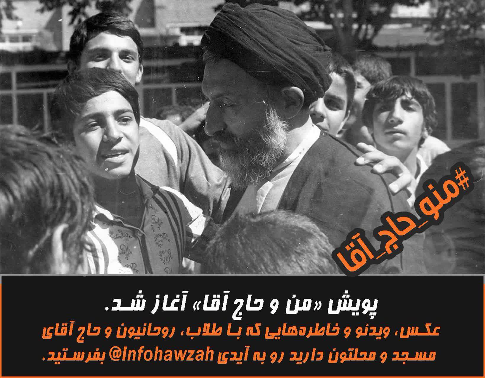 کمپین منو حاج آقا در خبرگزاری حوزه