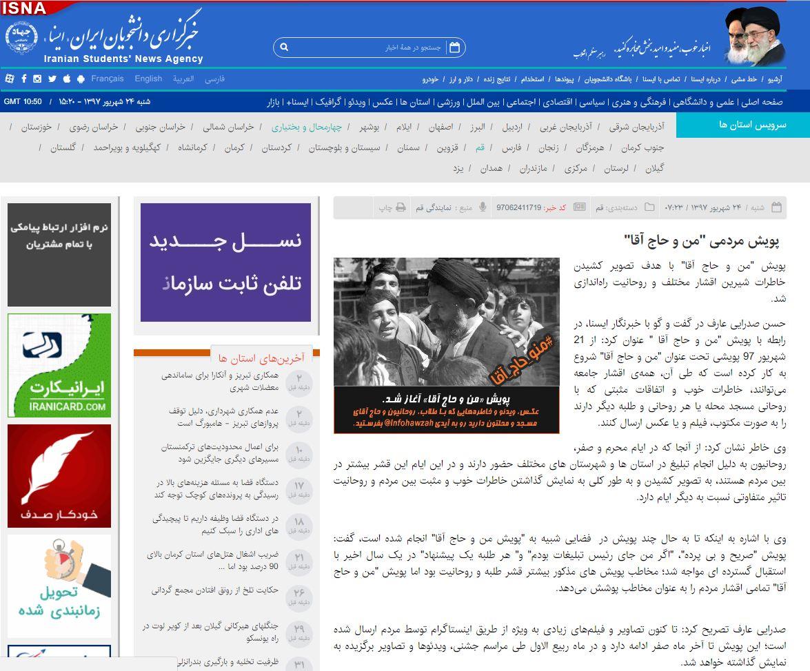 پویش من و حاج آقا در خبرگزاری حوزه