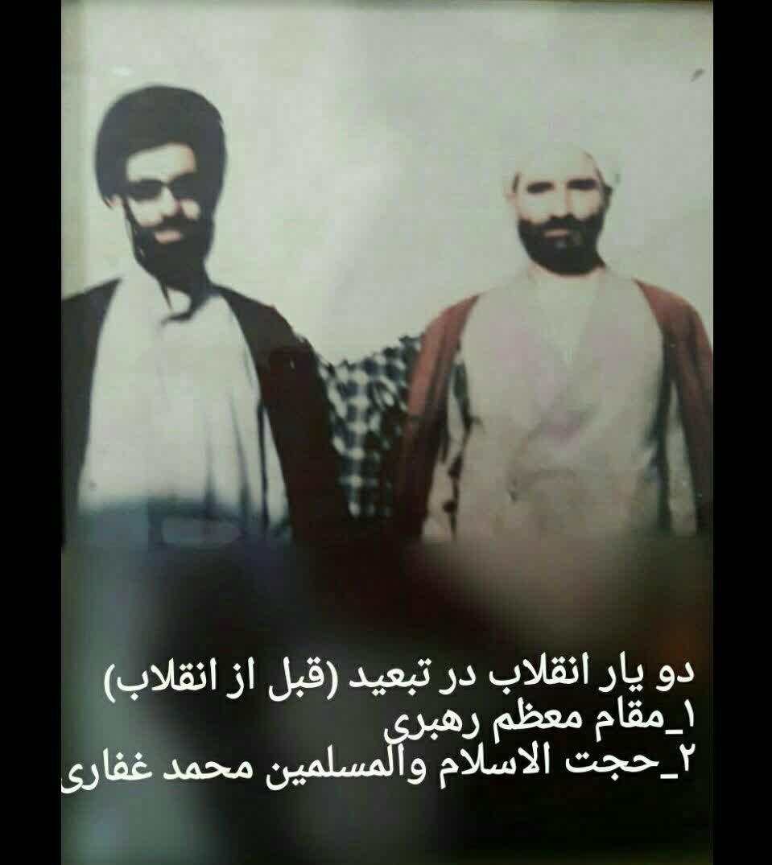 حجت الاسلام والمسلمین شیخ محمد غفاری در کنار مقام معظم رهبری در دوران تبعید ایرانشهر