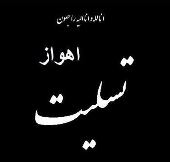 پیام تسلیت مدیر مدرسه علمیه فاطمه الزهراء س بندرترکمن  به بازماندگان حادثه تروریستی اهواز