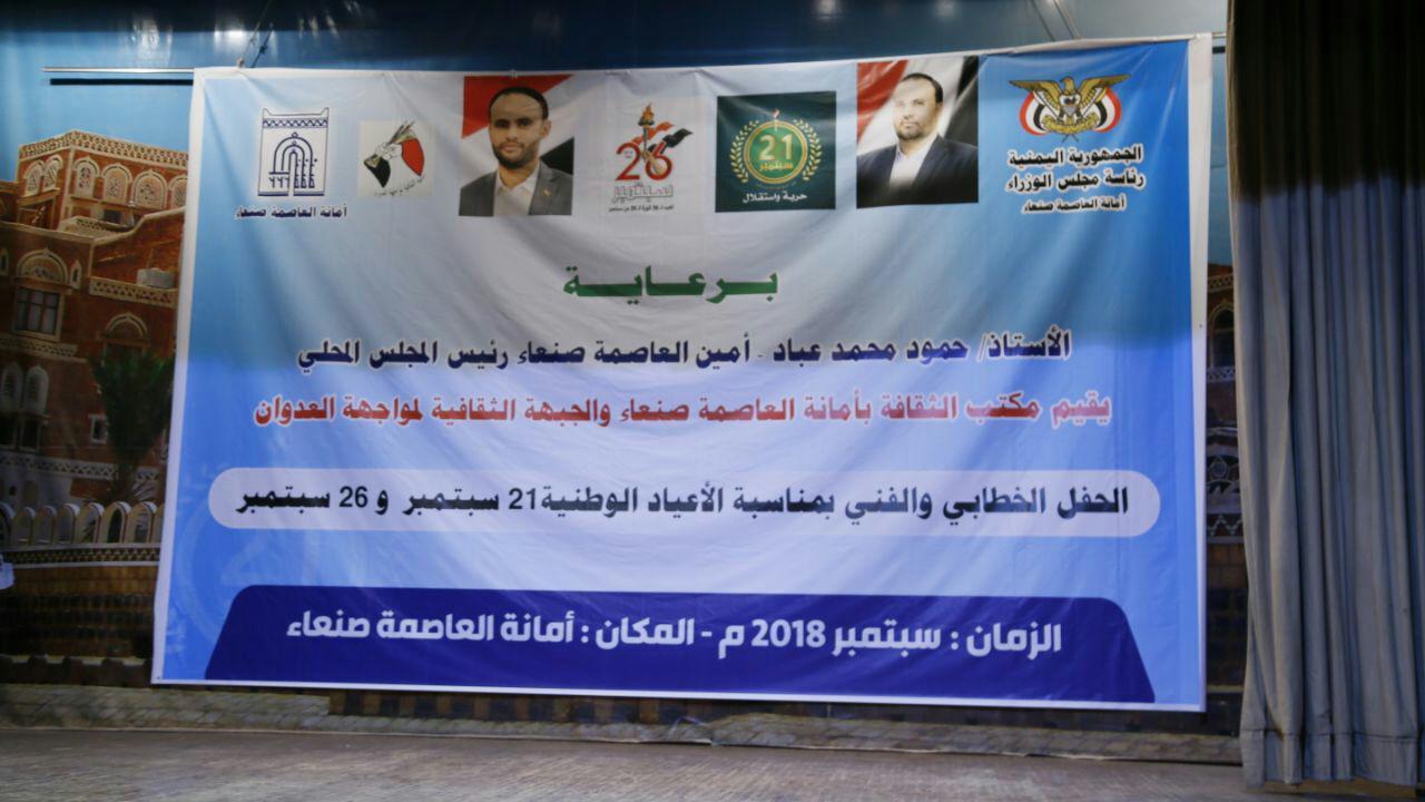 مراسم بزرگداشت انقلاب یمن در صنعا