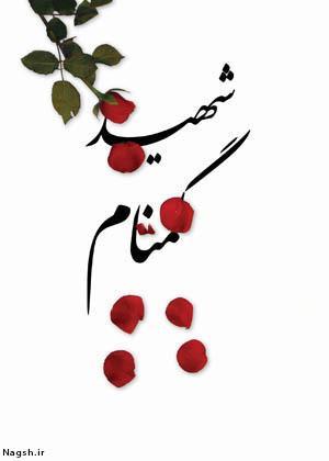 خاکسپاری شهید گمنام