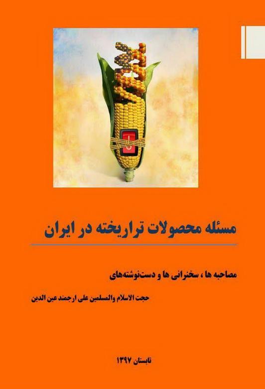 کتاب مسئله محصولات تراریخته در ایران