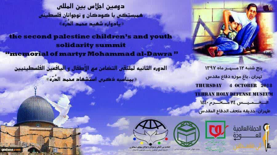 دومین اجلاس همبستگی با کودکان و نوجوانان فلسطینی