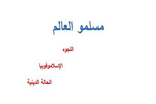 کتاب مسلمانان جهان از سوی الازهر