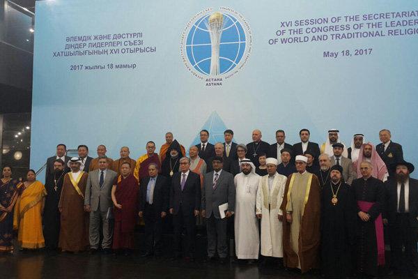 اجلاس گفتوگوی ادیان