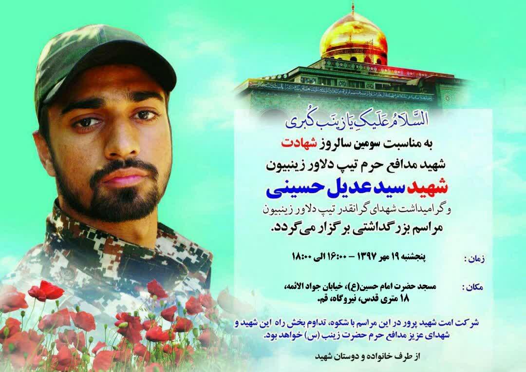 مراسم بزرگداشت طلبه شهید مدافع حرم عدیل حسینی در قم برگزار میشود