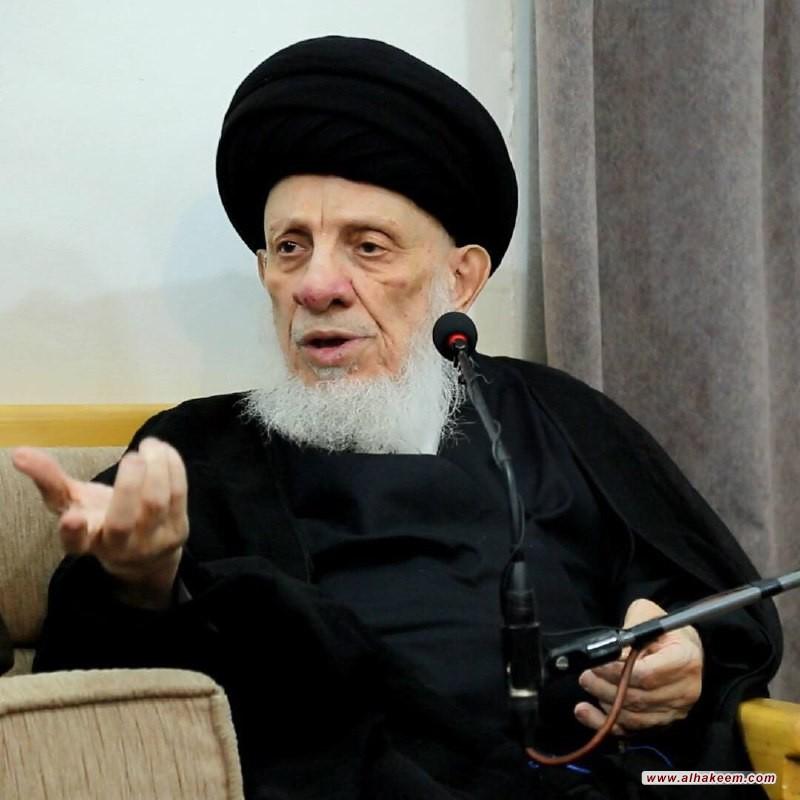 آیت الله العظمی سید محمد سعید  حکیم از مراجع نجف