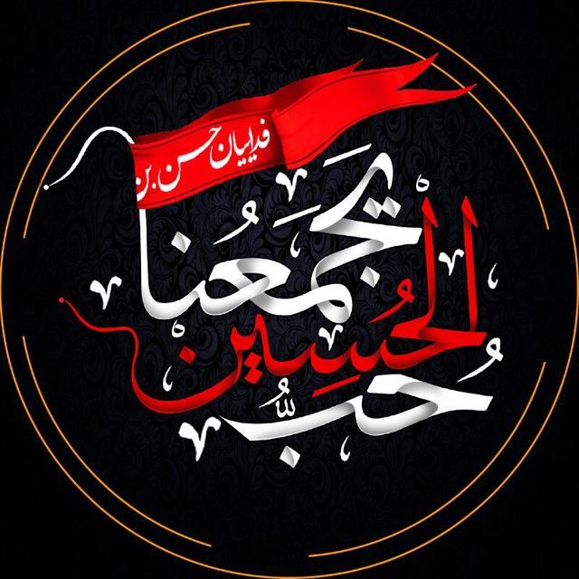 موشن گرافیک «حب الحسین یجمعنا» منتشر شد