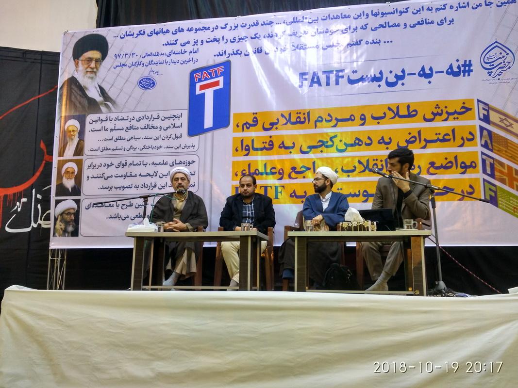 «نه به بنبست FATF»