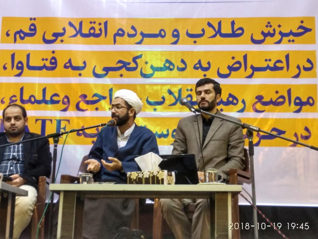 حجت الاسلام بهمنی