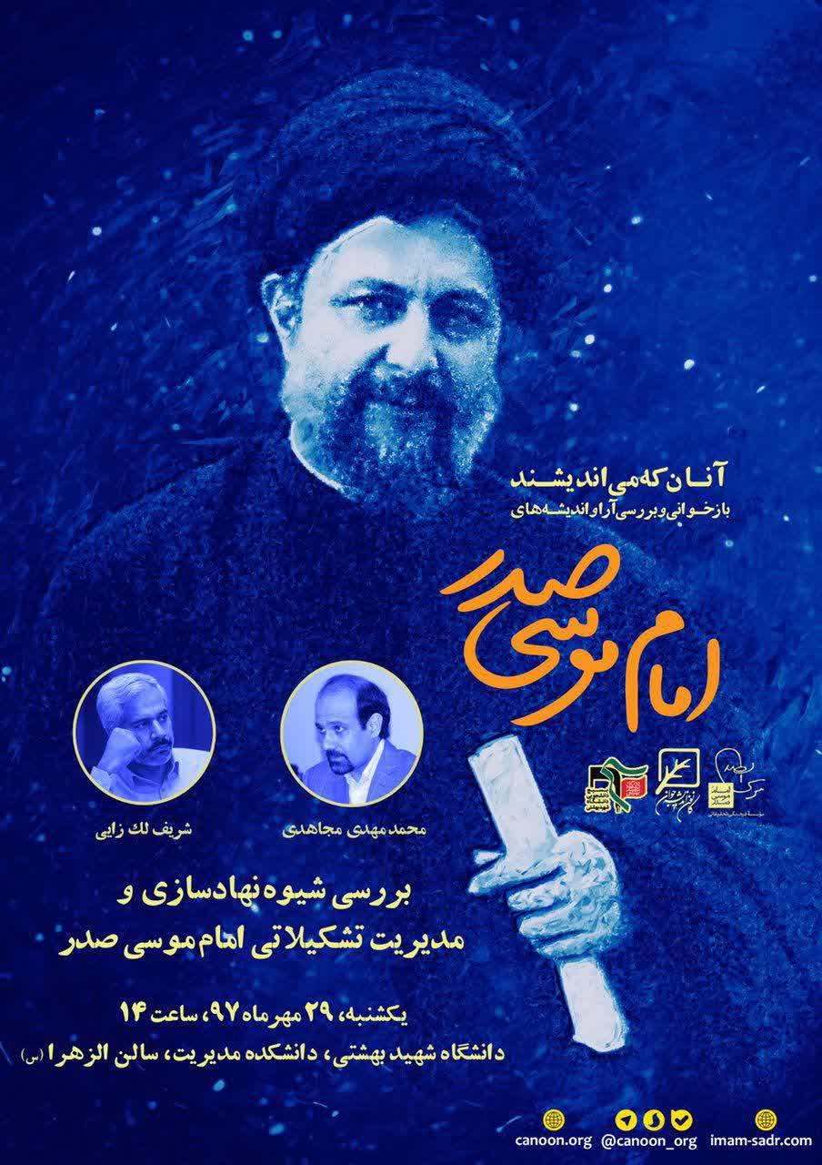 نشست «بررسی شیوه نهادسازی و مدیریت تشکیلاتی امام موسی صدر»