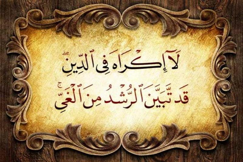 لااکراه فی الدین