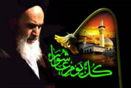 امام خمینی و عاشورا