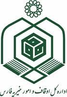 معاون فرهنگی اوقاف فارس