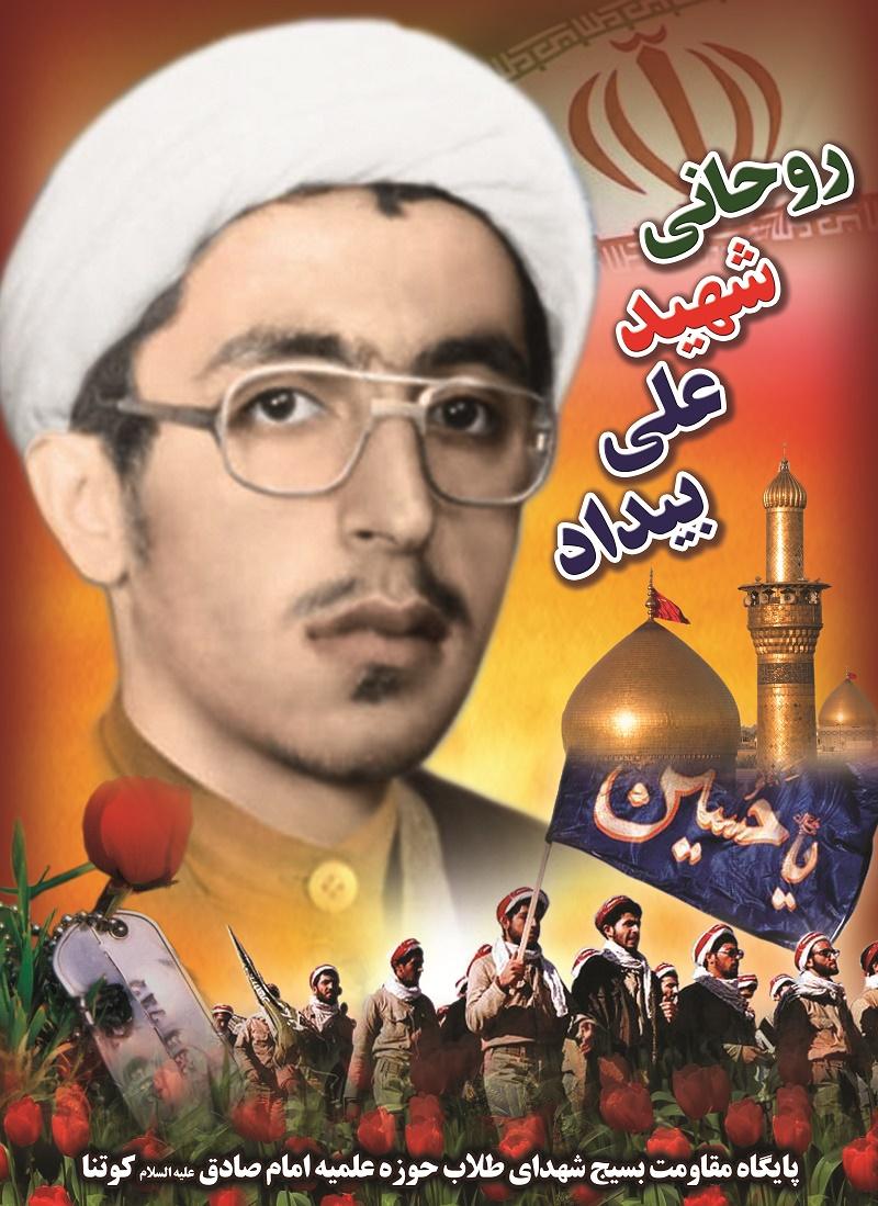 شهید علی بیداد(رجایی)