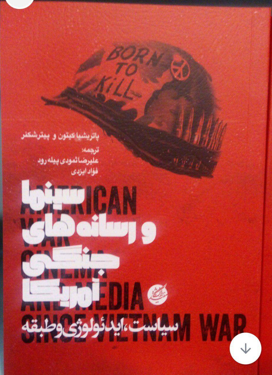 کتاب «سینما و رسانه های جنگی آمریکا»