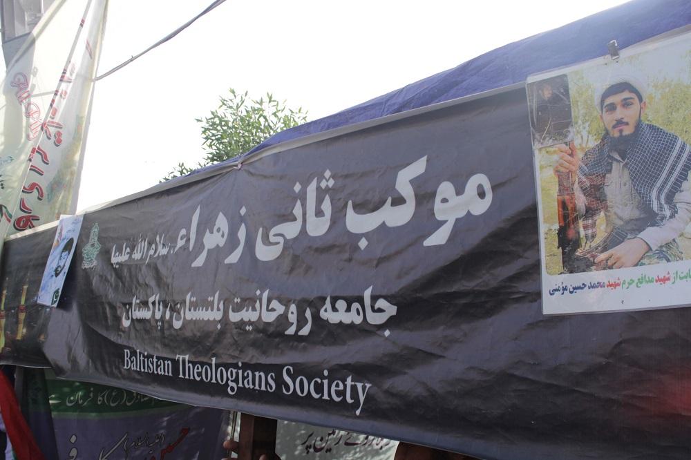موکب جامعه روحانیت بلتستان پاکستان