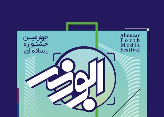 چهارمین جشنواره ابوذر