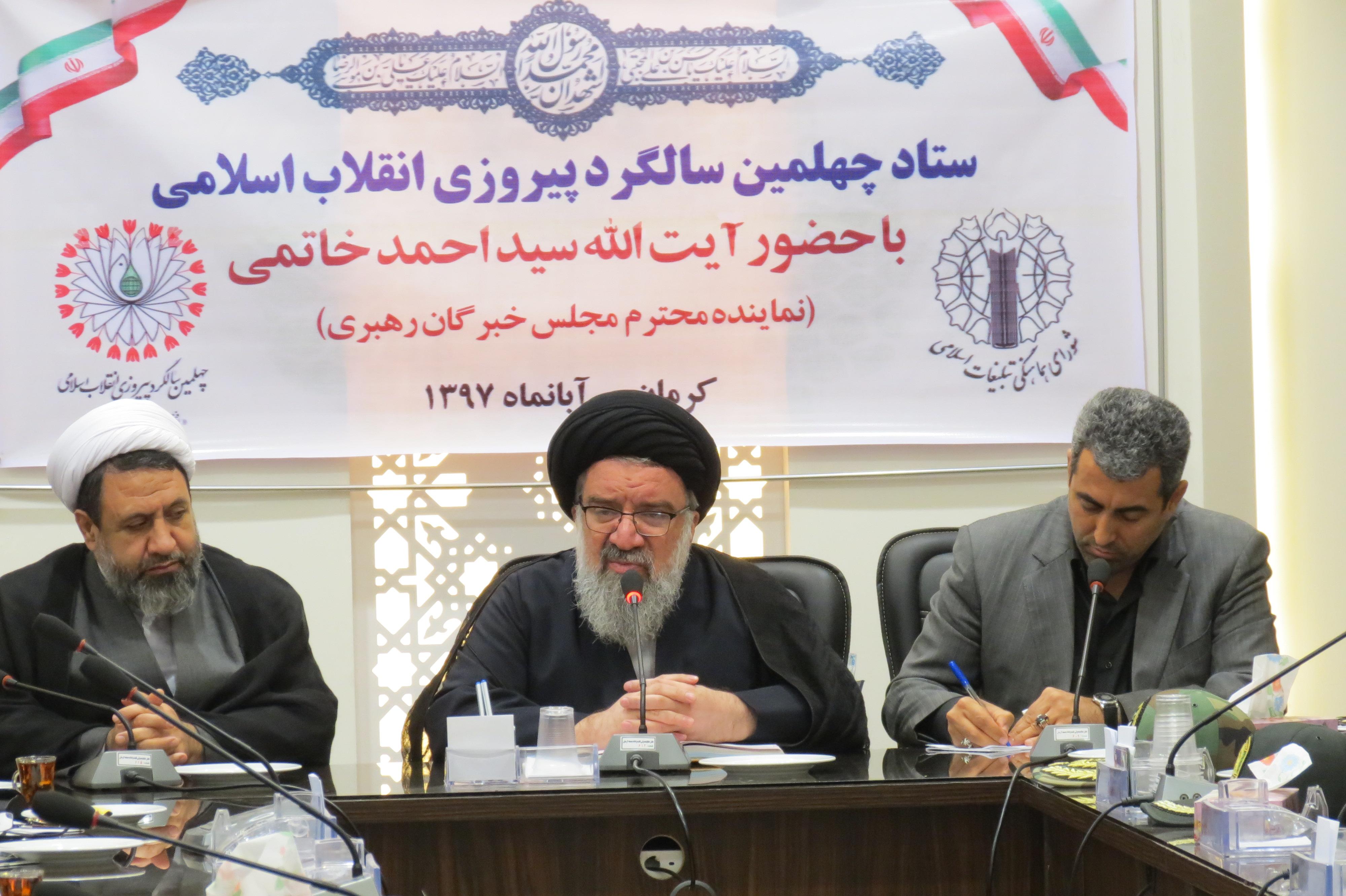 ستاد بزرگداشت چهلمین سالگرد پیروزی انقلاب اسلامی استان کرمان