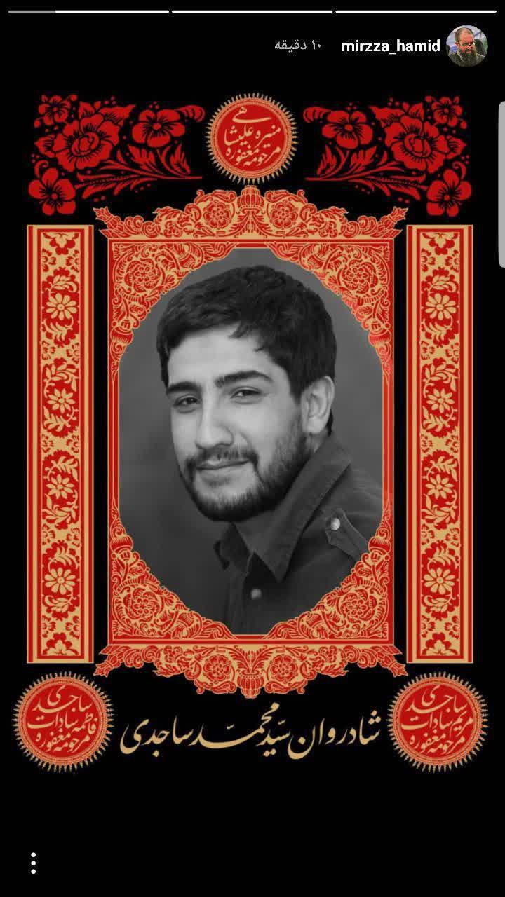 سید محمد ساجدی