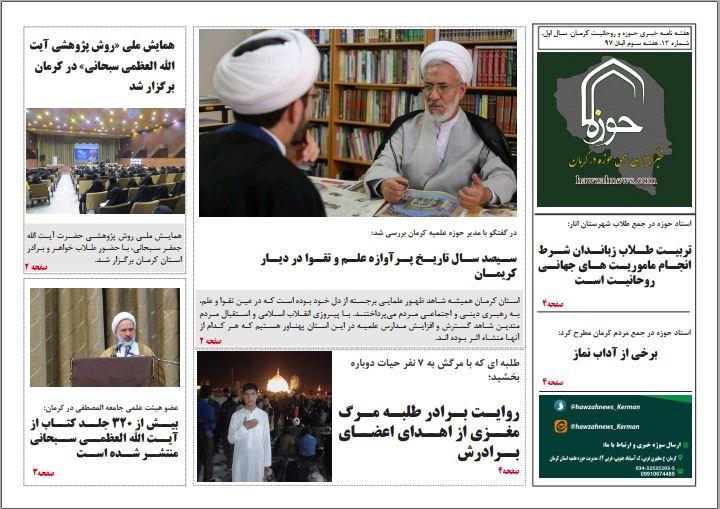 سیزدهمین شماره هفته نامه خبری «خبرگزاری حوزه در کرمان»