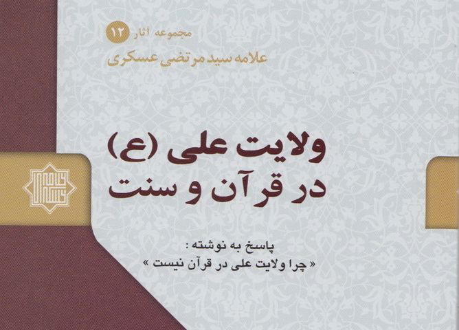 کتاب ولایت علی(ع) در قرآن و سنت