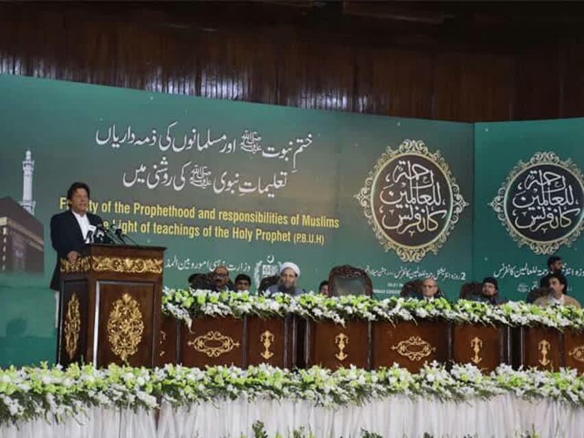 کنفرانس رحمة للعالمین پاکستان