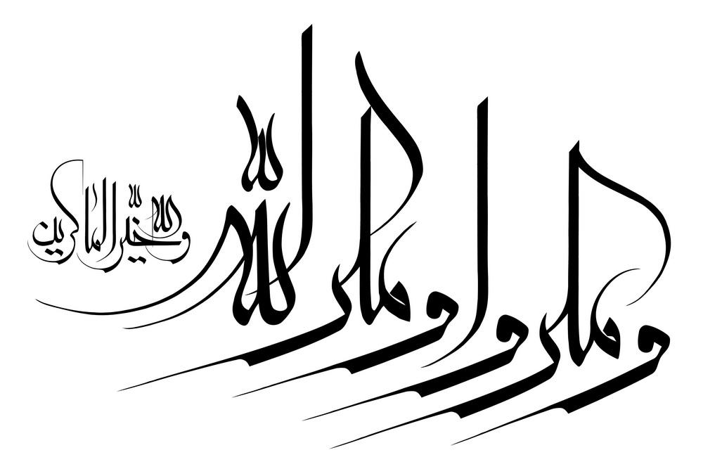 و مكروا و مکر الله والله خير الماكرين