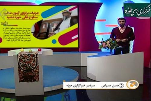 ارتباط زنده خبرگزاری حوزه با شبکه قرآن