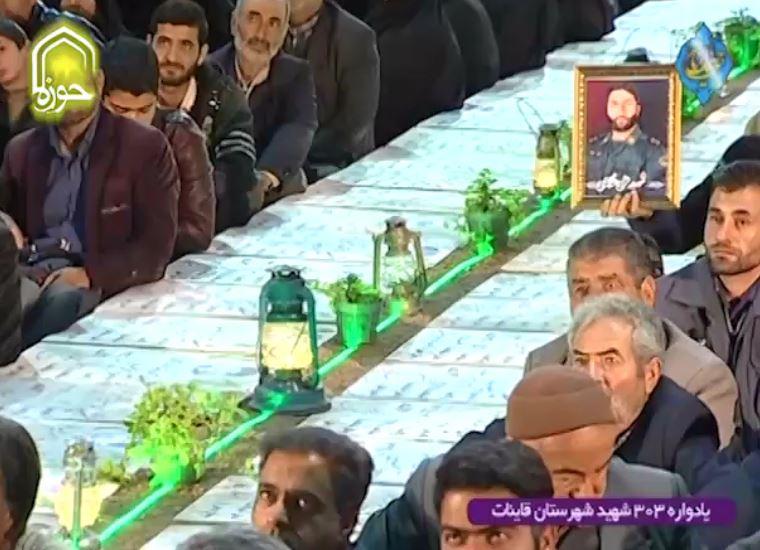 یادواره ۳۰۳ شهید شهرستان قاینات