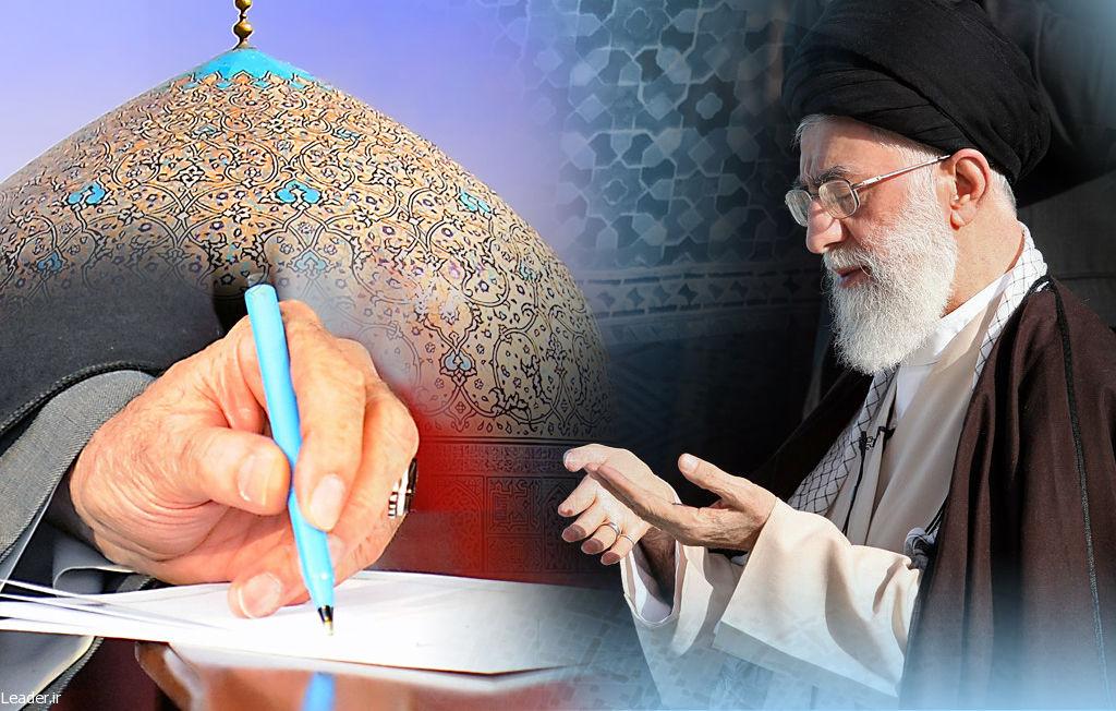 پیام رهبر انقلاب به اجلاس نماز