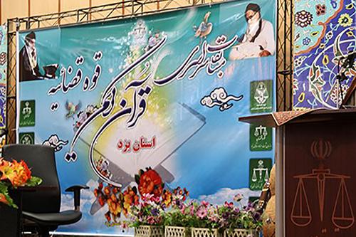 اختتامیه مرحله استانی مسابقات قران کریم قوه قضاییه در یزد
