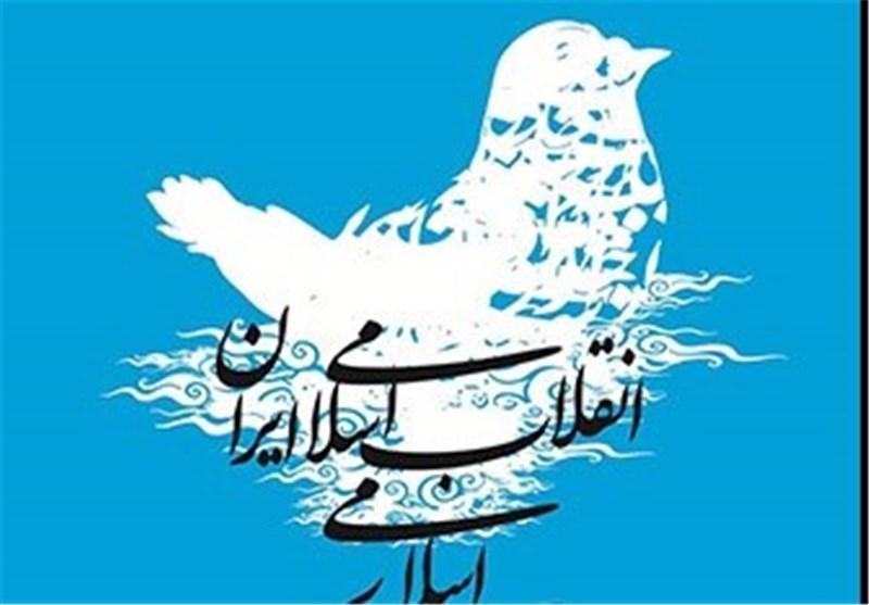 انقلاب اسلامی