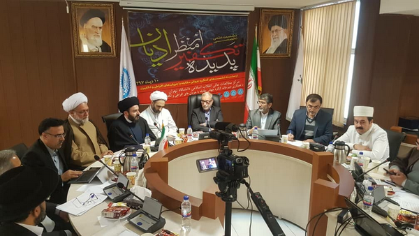 نشست تخصصی«پدیده تکفیر از منظر ادیان» در دانشگاه تهران