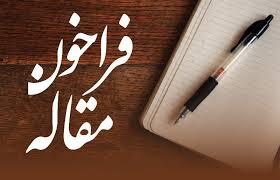 فراخوان ارسال مقاله به دوفصلنامه مطالعات اسلامی زنان و خانواده ...