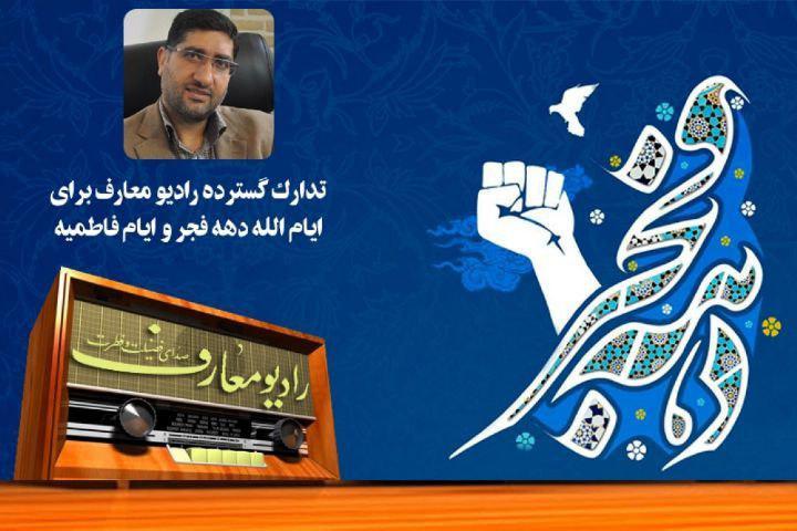مدیر رایو معارف ویژه برنامه های ایام الله دهه فجر را تشریح کرد