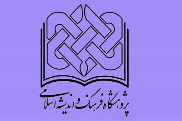 پژوهشگاه فرهنگ و اندیشه اسلامی