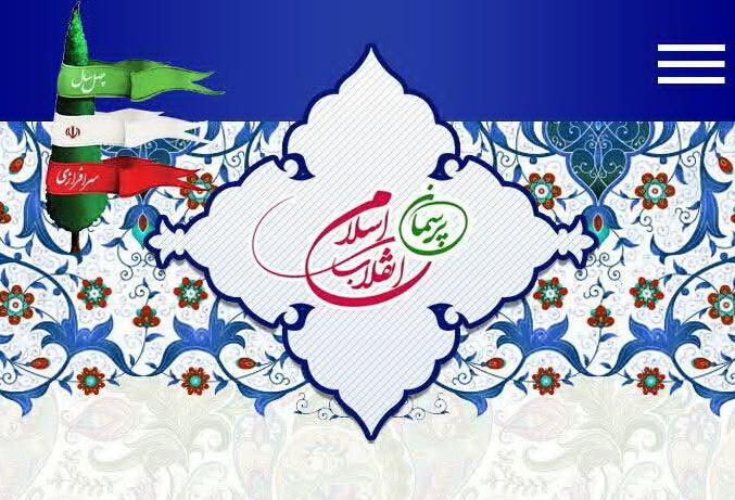 نرم افزار اندروید پرسمان انقلاب اسلامی
